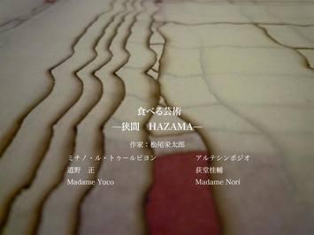 食べる芸術 -狭間 HAZAMA-