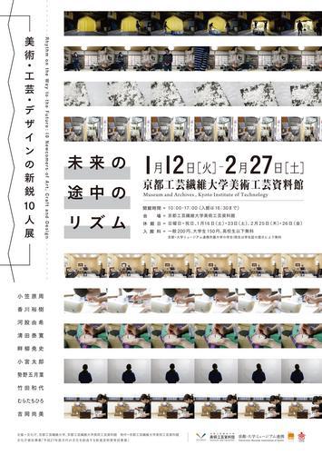 未来の途中のリズム-美術・工芸・デザインの新鋭10人展