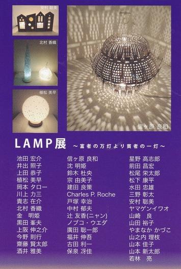 LAMP展 ~富者の万灯より貧者の一灯~