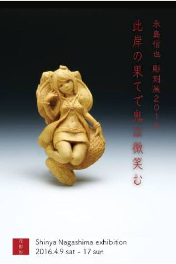 永島信也 彫刻展2016     此岸の果てで鬼は微笑む