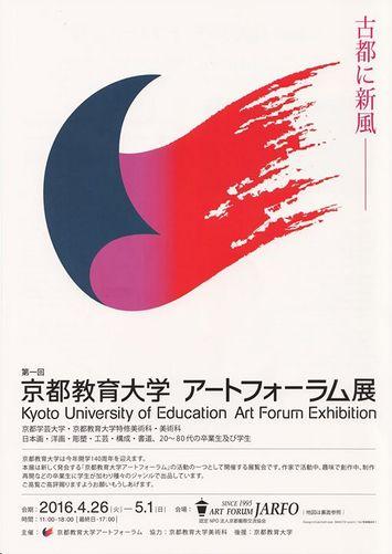 第1回 京都教育大学 アートフォーラム展
