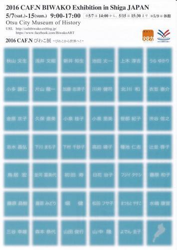 2016CAF.Nびわこ展