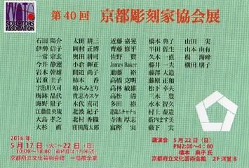 第40回 京都彫刻家協会展