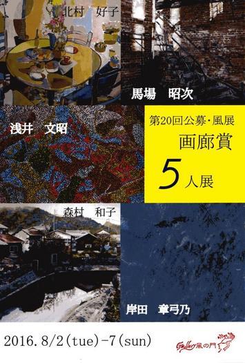 20回公募風展 画廊賞5人展