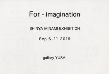 For ・ imagination 南 新也 展