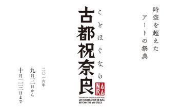 古都祝奈良 -時空を超えたアートの祭典-