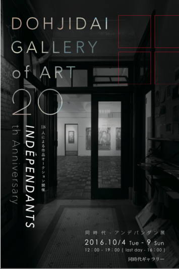 同時代・アンデパンダン展 ―同時代ギャラリー開廊20周年記念―