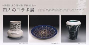~陶芸に集う日本画・写真・截金~   四人のコラボ展