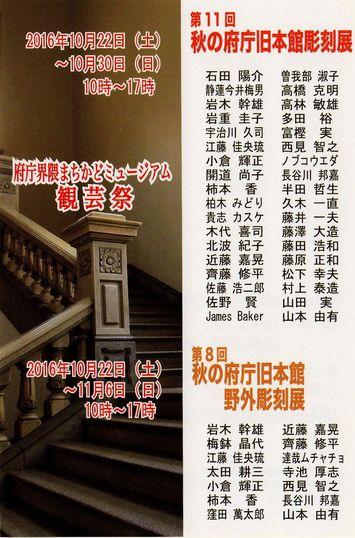 第11回 秋の府庁旧本館彫刻展