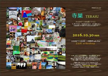「寺巣」TERASU vol.2