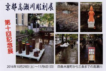 第10回 京都高瀬川彫刻展