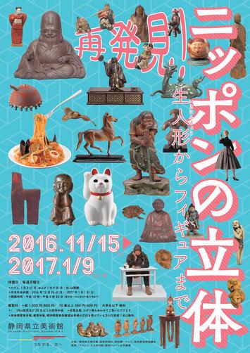 再発見!ニッポンの立体 〜生人形からフィギュアまで〜