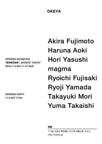 東京都芸術家   ARTIST'S TOKYO