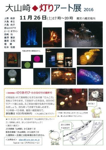 大山崎◆灯りアート展 2016