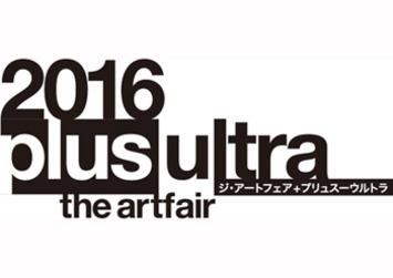 ジ・アートフェア +プリュスーウルトラ 2016
