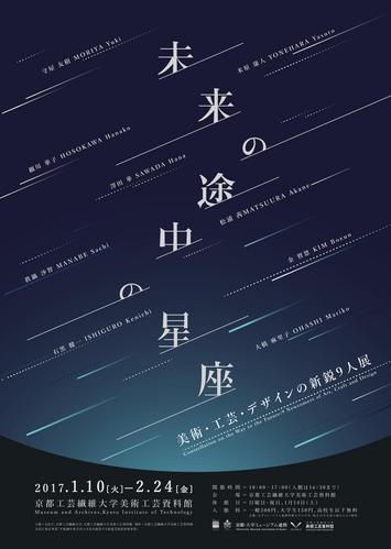 未来の途中の星座 ‐美術・工芸・デザインの新鋭9人展