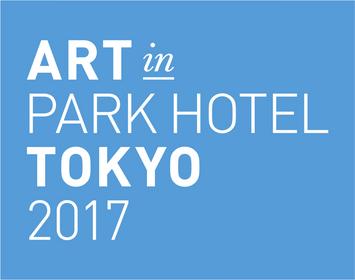 ART in PARK HOTEL TOKYO 2017