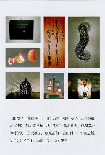灯りアート展2017