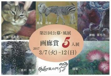 21回公募風展 画廊賞5人展