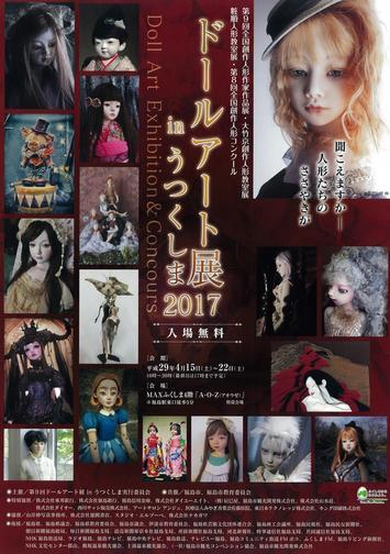ドールアート展Inうつくしま2017