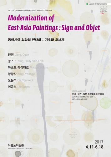 Modernization of East-Asia Paintings: Sign and Objet