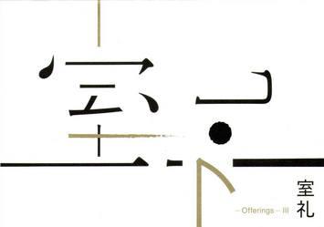 室礼 -Offerings- Ⅲ