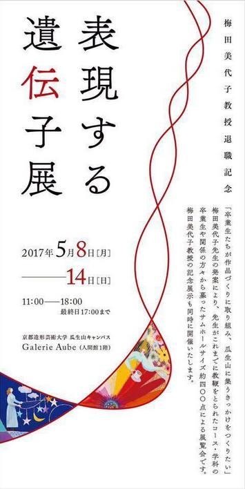 梅田美代子教授退職記念 表現する遺伝子展
