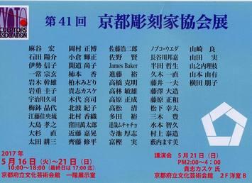 第41回京都彫刻家協会展