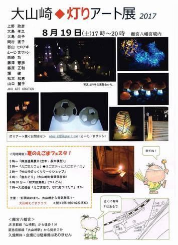 大山崎◆灯りアート展 2017
