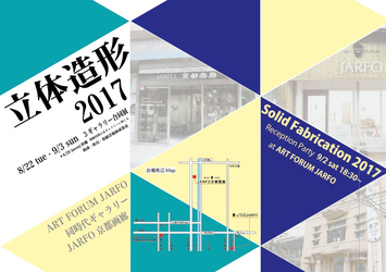 立体造形2017 in ART FORUM JARFO