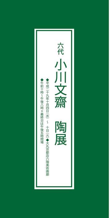 六代 小川文齋 陶展