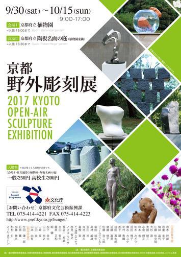 2017京都野外彫刻展