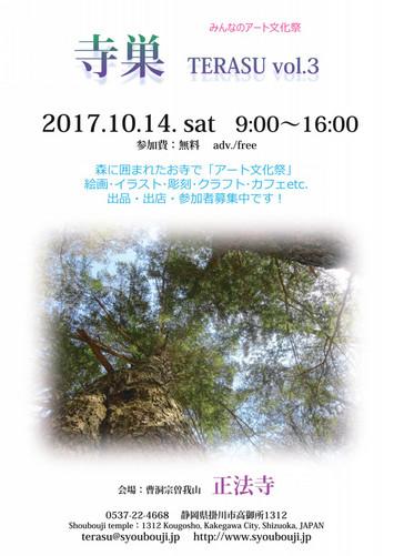 「寺巣TERASU vol.3 」