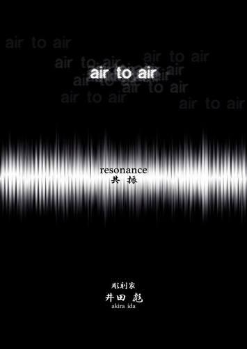 井田 彪 展  air to air  resonance 共振