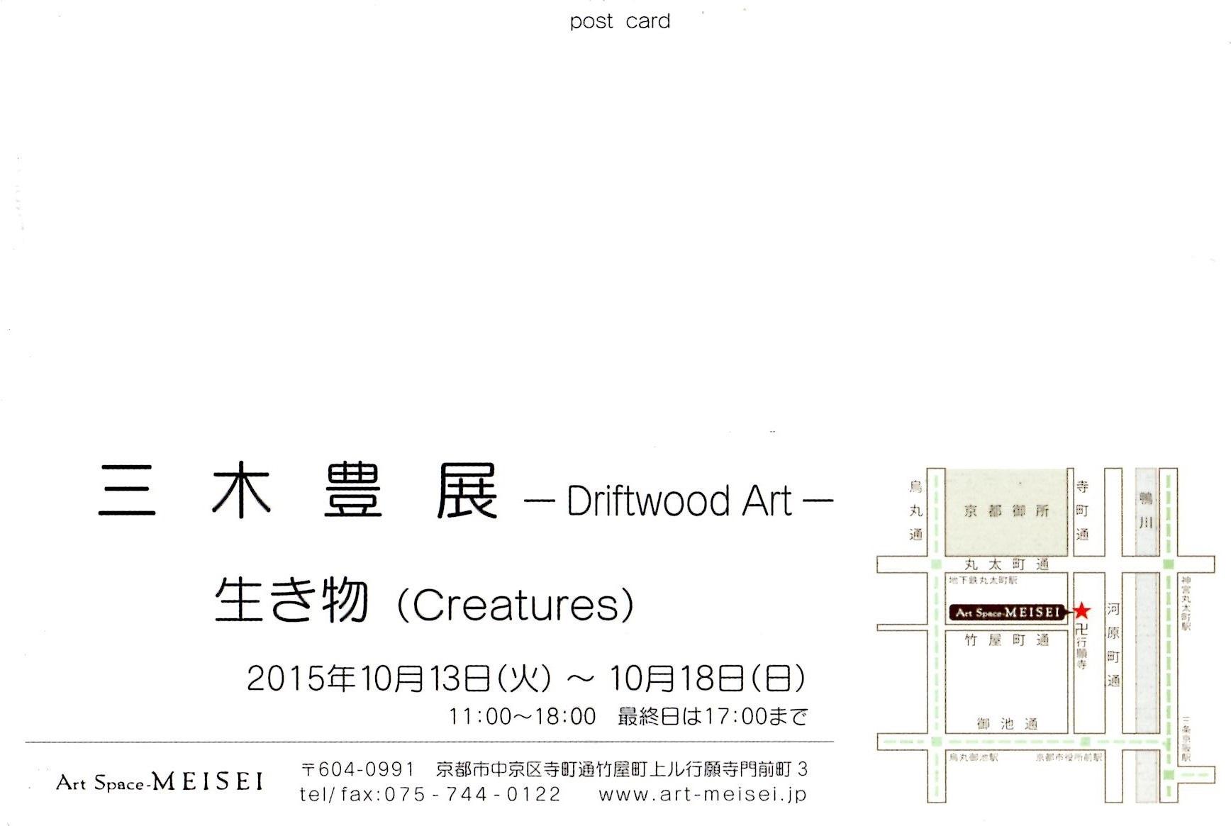 三木 豊 展 Driftwood Art- 生...